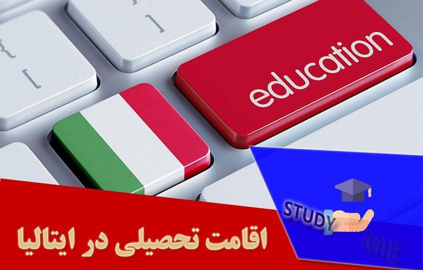 اقامت تحصیلی ایتالیا